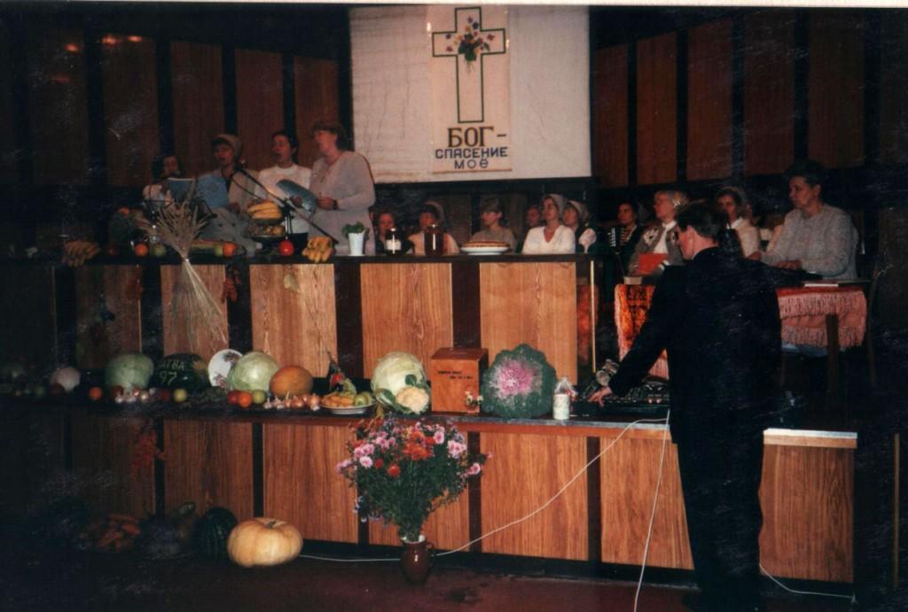 Жатва-97
