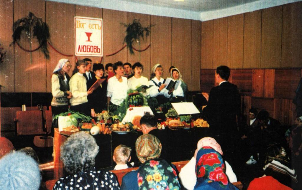 раздник Жатвы. Сентябрь 1996 г. Зал Домоуправления