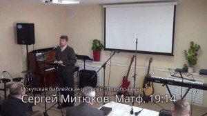 Сергей Митюков — Матфея 19:14