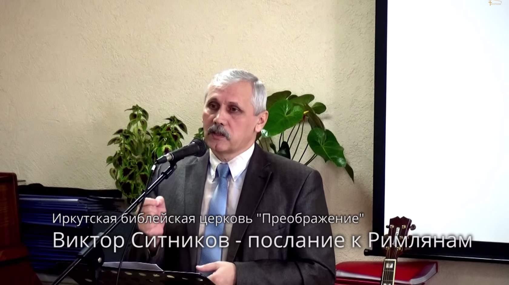 Виктор Ситников — послание к Римлянам