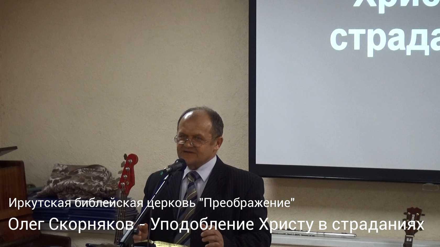 Олег Скорняков — Уподобление Христу в страданиях