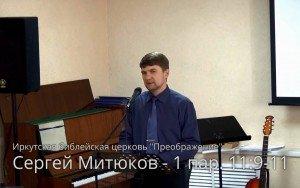 Сергей Митюков — «Воины Христа» (1 Пар. 11:9-11)