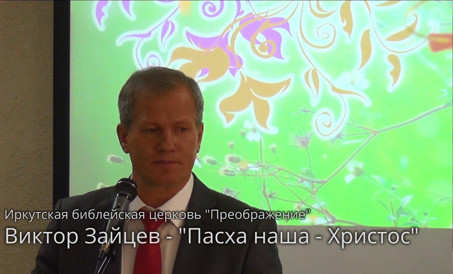 Виктор Зайцев — Пасха наша — Христос