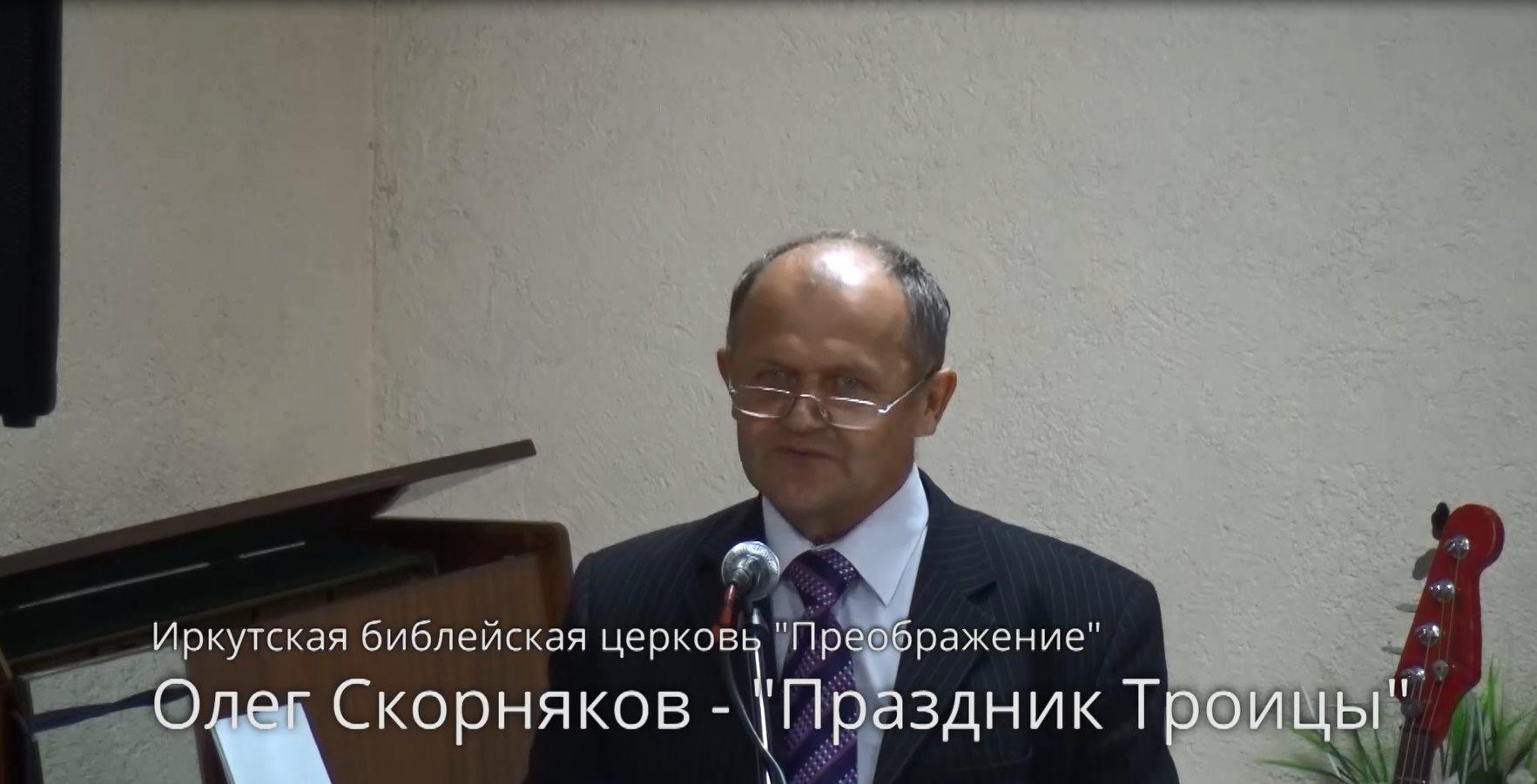 Олег Скорняков — проповедь на Троицу
