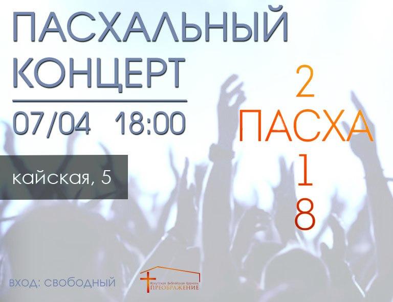 Пасхальный концерт 2018